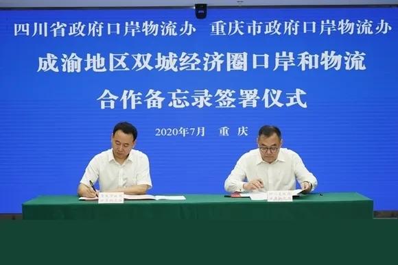 川渝两地签署合作备忘录,推进双城经济圈口岸和雷竞技Raybet官网联动发展