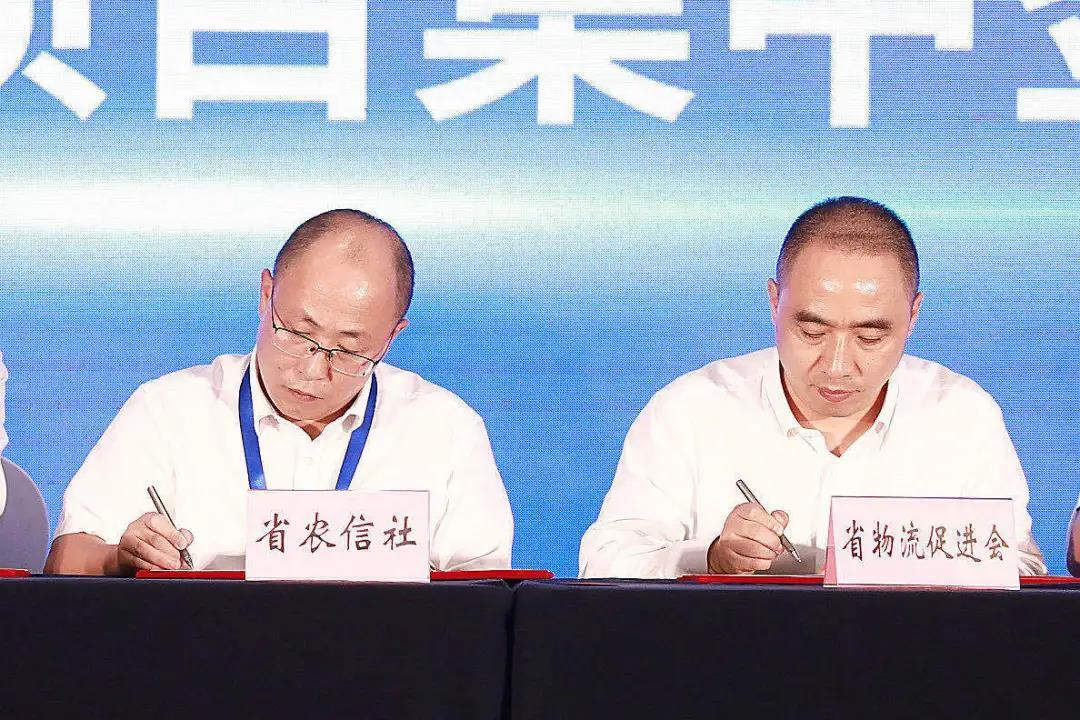雷竞技官网与省农村信用社联合社签署战略合作协议