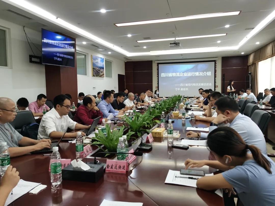 雷竞技官网同重庆市雷竞技Raybet官网与供应链协会积极联动,深入企业考察座谈