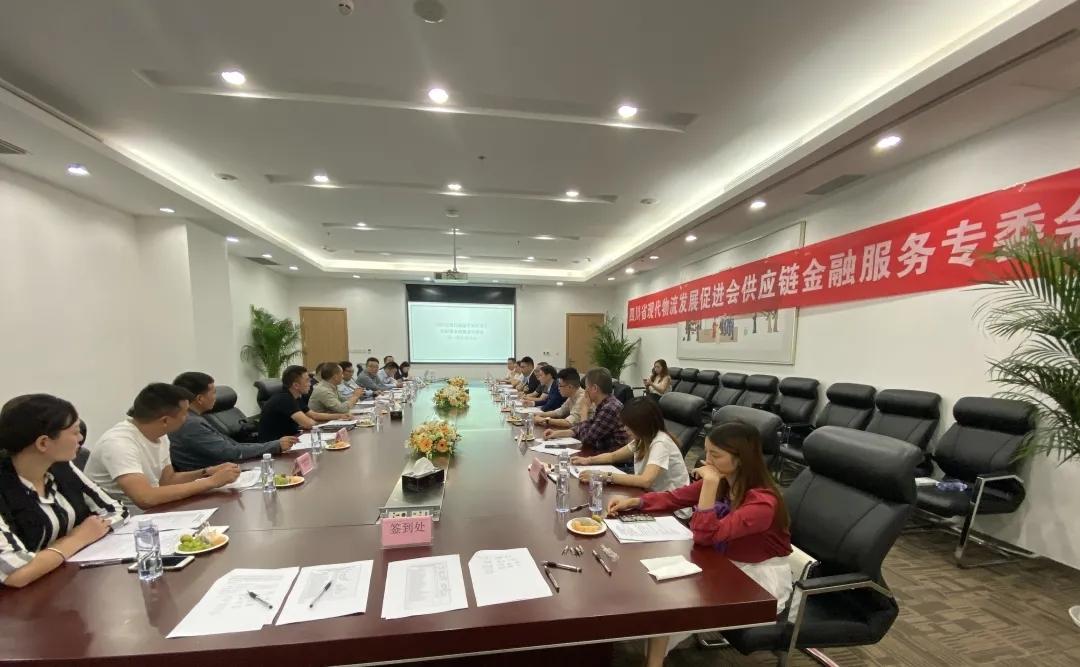 供应链金融服务专委会在蓉正式成立